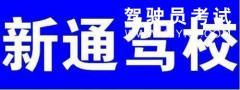 玉林新通驾校-新通驾校