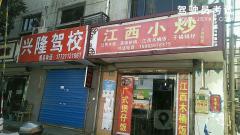 上海兴隆驾校-兴隆驾校