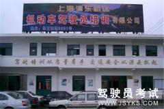 上海浦东新区驾校-浦东新区驾校