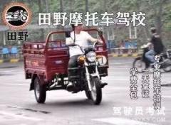 重庆田野摩托车驾校-田野摩托车驾校