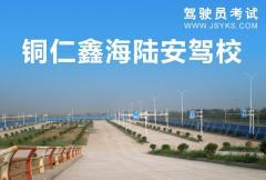 铜仁鑫海陆安驾校-鑫海陆安驾校