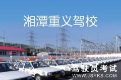 湘潭重义驾校-重义驾校