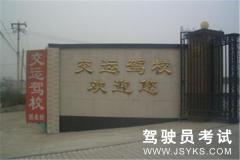 北京交运驾校-交运驾校