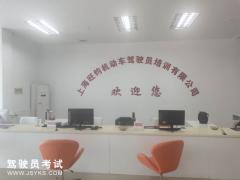 上海旺钧驾校-旺钧驾校