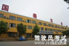 芜湖市国泰驾驶培训有限公司-国泰驾校