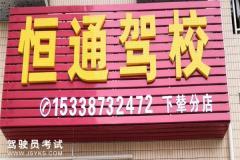 深圳恒通驾校-恒通驾校