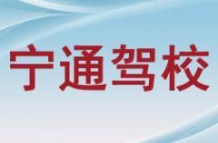 银川宁通驾校-宁通驾校
