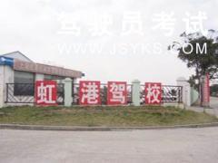 上海虹港驾校-虹港驾校
