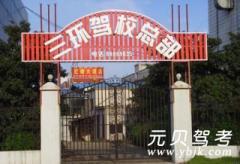 武汉三环驾校-三环驾校