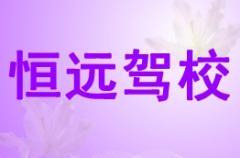 桂林恒远驾校-恒远驾校
