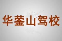 广安华蓥山驾校-华蓥山驾校
