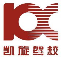 重庆凯旋驾校-凯旋驾校