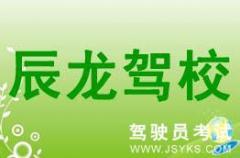 杭州辰龙驾校-辰龙驾校