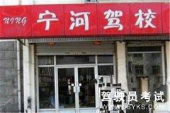天津宁河驾校-宁河驾校