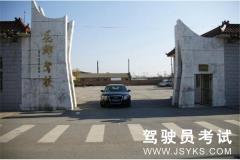 北京花乡驾校-花乡驾校
