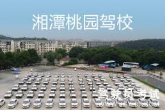 湘潭桃园驾校-桃园驾校