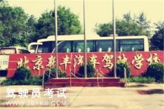 北京新丰驾校-新丰驾校