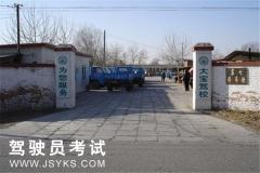 北京大宝驾校-大宝驾校