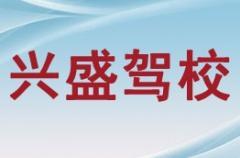 志丹县兴盛驾校-兴盛驾校