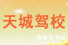 杭州天城驾校-天城驾校