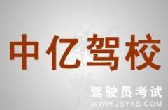 台州中亿驾校-中亿驾校