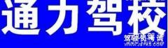 庆阳通力驾校-通力驾校
