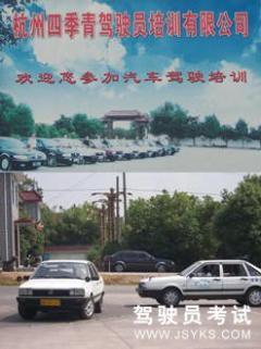 杭州四季青驾校-四季青驾校