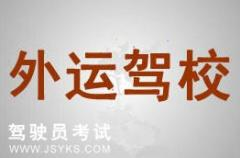 台州外运汽校-外运驾校