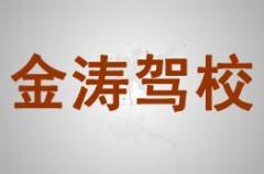 渭南金涛驾校-金涛驾校