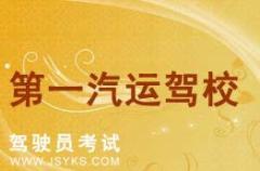 杭州第一汽运驾校-第一汽运驾校