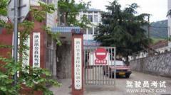 浙江浙公驾校-浙公技校