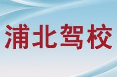 浦北明珠驾校-明珠驾校