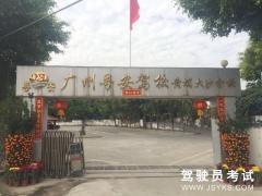 广州粤安驾校大沙分校-粤安驾校大沙分校