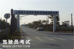 上海星火驾校-星火驾校