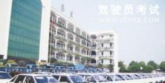 金华东阳汽校-东阳驾校