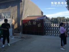 北京新通联合驾校-新通联合驾校