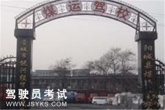 阳城煤运驾校-煤运驾校