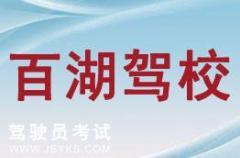 大庆百湖驾校-百湖驾校