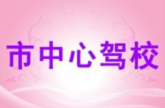 桂林市中心驾校-市中心驾校
