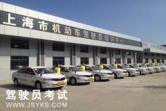 上海市中心驾校-中心驾校