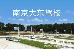 南京大东驾校-大东驾校
