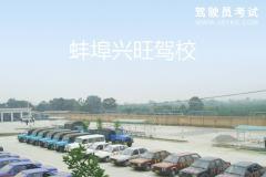 蚌埠兴旺驾校-兴旺驾校