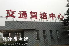 南京交通驾校江宁校区-交通驾校江宁分校