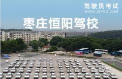 枣庄恒阳驾校-恒阳驾校