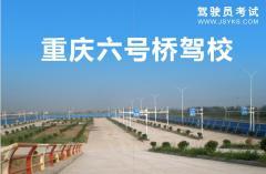 重庆六号桥驾校-六号桥驾校