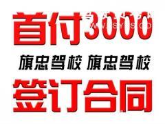 上海旗忠驾校-旗忠驾校