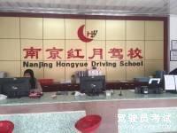 南京红月驾校-红月驾校