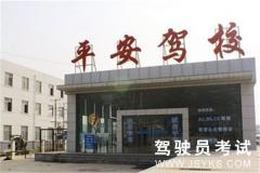 岳西县平安驾校-平安驾校