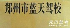 郑州蓝天驾校-蓝天驾校