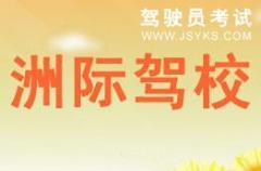 台州洲际驾校-洲际驾校